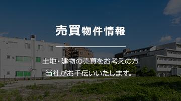 売買物件情報|土地・建物の売買をお考えの方当社がお手伝いいたします。