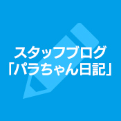 スタッフブログ「パラちゃん日記」